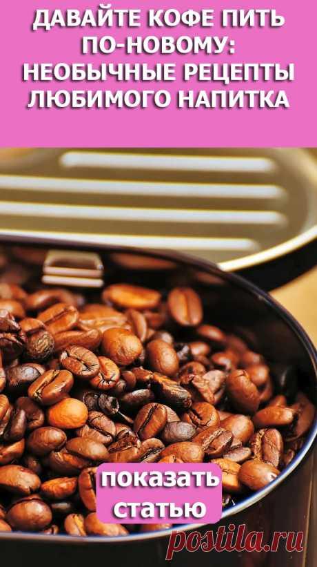 СМОТРИТЕ: Давайте кофе пить по-новому: необычные рецепты любимого напитка