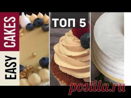 TOP 5 Creams for cakes and kapkeyk Cream chiz, the Strawberry cream which is Shaken up ganash, Lemon cream Scalded