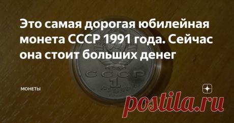 Это самая дорогая юбилейная монета СССР 1991 года. Сейчас она стоит больших денег А все из-за неправильного года