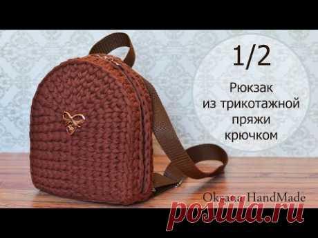 Рюкзак крючком из одного мотка трикотажной пряжи. 1/2 мастер класс. Backpack crochet