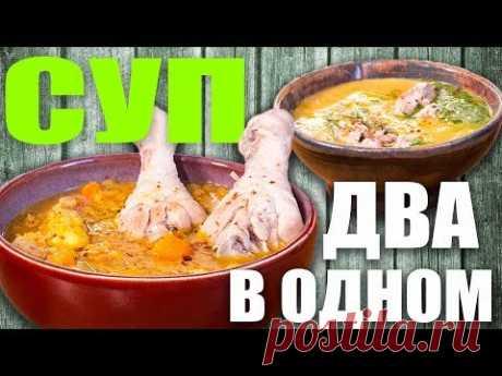 Суп из чечевицы. Два в одном. Розыгрыш призов. Турецкая кухня.