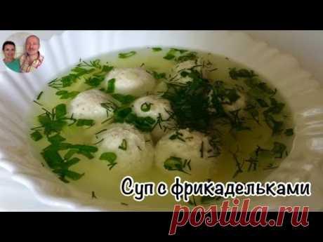 Суп с Фрикадельками) Диетический суп за 20 минут)