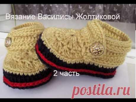 Las zapatillas infantiles botinochki por el gancho con la suela doble 2 parte. - YouTube