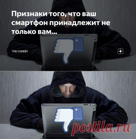 Признаки того, что ваш смартфон принадлежит не только вам... | The Codeby | Яндекс Дзен