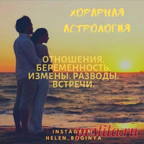 Отношения. Разводы. Встречи. Деторождение  Если вы хотите узнать ответы на вопросы: 1. Любит ли он меня? 2. Есть ли у него любовница? Показать полностью…