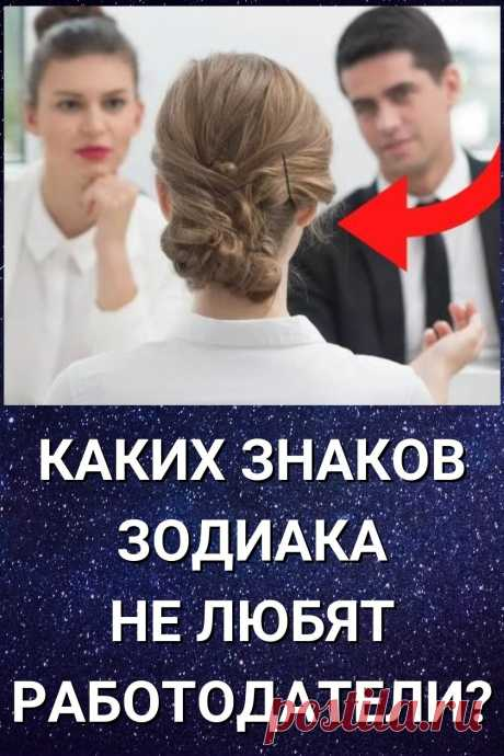 Каких знаков Зодиака не любят работодатели?