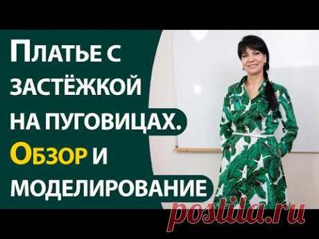 Платье с застёжкой на пуговицах Обзор и моделирование - YouTube