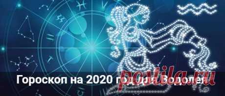 Гороскоп на 2020 год для Водолея: мужчины и женщины