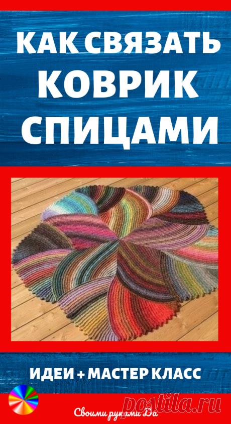 Как связать коврик спицами: идеи и мастер класс своими руками - Подружки - медиаплатформа МирТесен