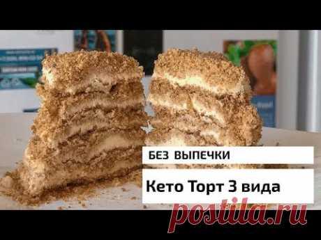 КЕТО-ТОРТ БЕЗ ВЫПЕЧКИ три варианта вкуснейших тортиков