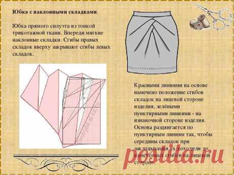 Моделирование самых разных юбок — Сделай сам, идеи для творчества - DIY Ideas
