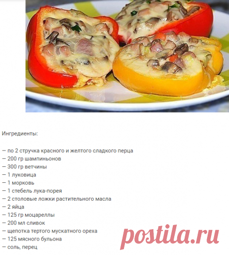 Сладкий перец с аппетитной начинкой — блюдо от шеф-повара! - Счастливый формат