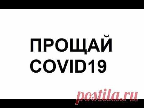 ПРОЩАЙ COVID19