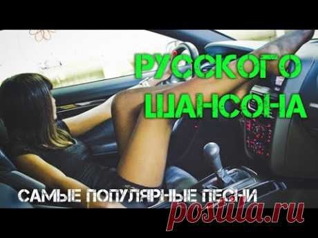 Самые популярные песни русского Шансона. Только Хиты!!
