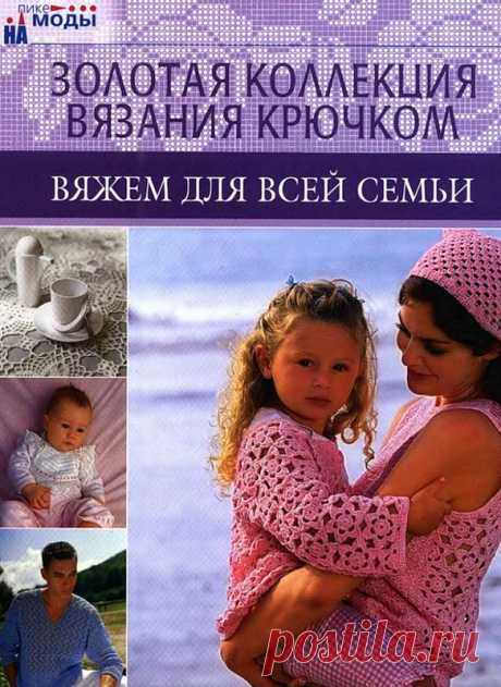 """""""Золотая knitting collection крючком""""... we knit for all family... with schemes... it is a lot of..."""
