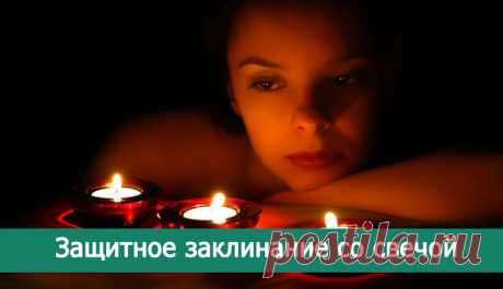 Защитное заклинание со свечой