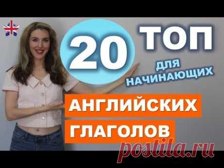 ТОП-20 САМЫХ НУЖНЫХ Английских Глаголов для Начинающих с нуля