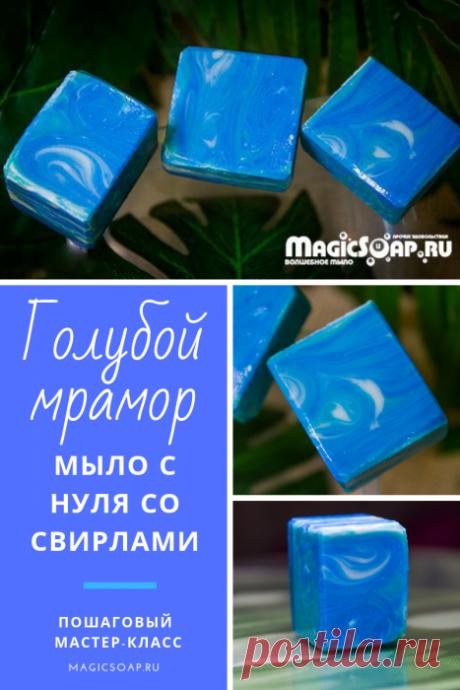 """""""Голубой мрамор"""" мыло с нуля со свирлами, рецепт и мастер-класс"""