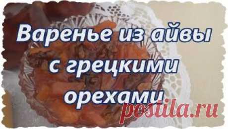 Варенье из айвы с грецкими орехами. Видео рецепт