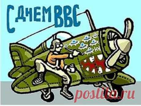 стихи о военных летчиках: 10 тыс изображений найдено в Яндекс.Картинках