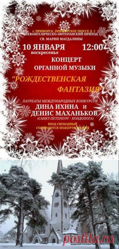 En Primorske, la región de Leningrado es de un modo excepcional hermoso. La belleza de vastos espacios nortes se percibe especialmente es majestuoso, cuando suena el órgano. La fantasía navideña para los estudiantes felices y los ejecutores generosos de la música de órgano, Denis y Dina. ¡No ha dejado de sonar el concierto prenavideño en la región de Sarátov, y el dúo de órgano es conforme es esperado ya en De Leningrado! ¡Los devotos del arte de órgano son animosos, vivos y zhelanny - la fantasía navideña y el frío obligan! Seré reconocido a los amigos respetados a mi,