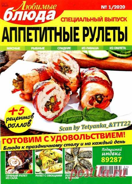 Любимые блюда № 1 СВ 2020. Аппетитные рулеты.
