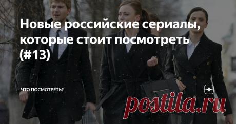 Новые российские сериалы, которые стоит посмотреть (#13)