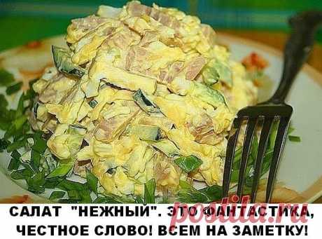 САЛАТ «НЕЖНЫЙ» — И НЕВЕРОЯТНО ВКУСНЫЙ Готовлю его часто, он не только очень вкусный, но и не дорогой. Рекомендую! Ингредиенты: ветчина — 300 гр огурец — 2 шт яйца — 3 шт сыр- 50 гр чеснок — 2