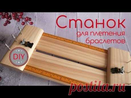 СТАНОК ДЛЯ ПЛЕТЕНИЯ БРАСЛЕТОВ / Paracord Bracelet Maker