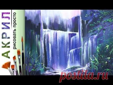 «Лесной водопад. Пейзаж» как нарисовать 🎨АКРИЛ! Мастер-класс ДЕМО