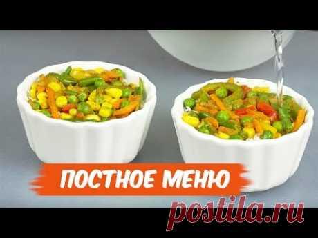 ПОСТНЫЕ БЛЮДА - 5 рецептов, достойных праздничного стола!