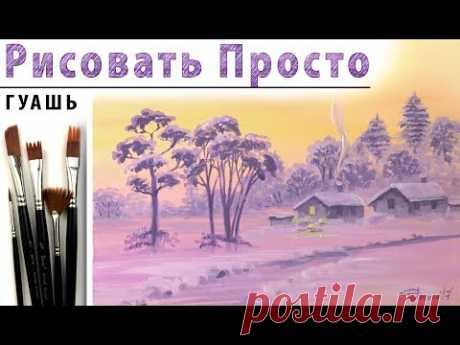 «Рассвет зимой. Пейзаж» как нарисовать 🎨ГУАШЬ | Сезон 2-10 |Мастер-класс для начинающих