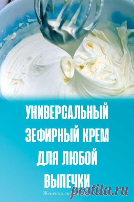 Универсальный зефирный крем для любой выпечки