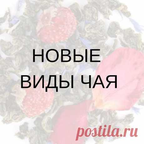 Photo by ЧАЙ КОФЕ on September 13, 2021. May be an image of text that says 'новые виды чая'.