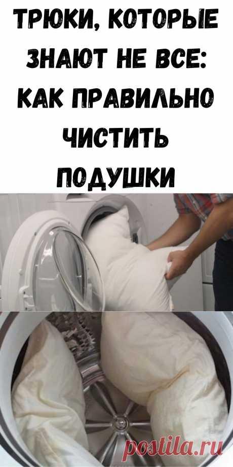 Трюки, которые знают не все: Как правильно чистить подушки - Советы на каждый день