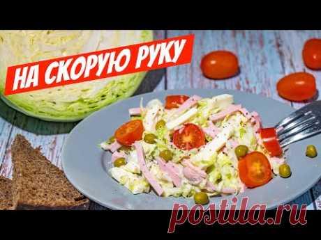 Салат из капусты на каждый день вкуснее чем в столовой! Быстрый рецепт на скорую руку!