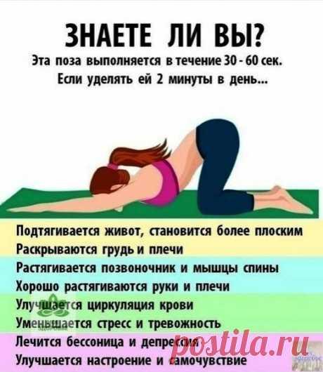 Очень полезное упражнение из йоги для растяжки грудного отдела позвоночника, плечей, рук #упражнения #растяжка