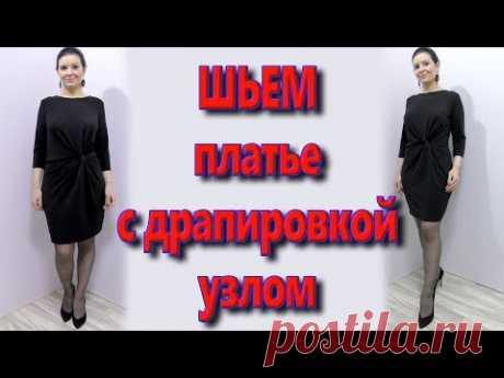 (7) Как сшить вечернее или деловое платье? Платье с драпировками узел без выкройки - YouTube