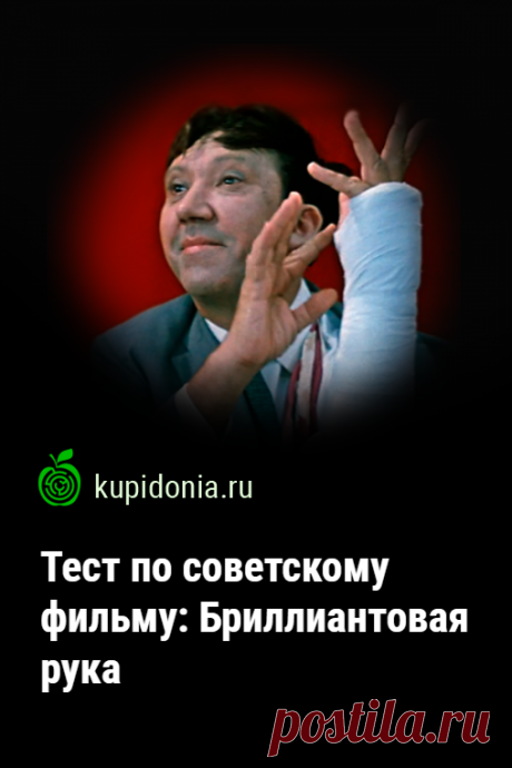 Тест по советскому фильму: Бриллиантовая рука. Развлекательный тест о советском кино по фильму Леонида Гайдая «Бриллиантовая рука», состоящий из 25 интересных вопросов.