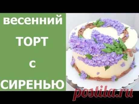 Тортик с Сиренью(крем БЗК). /Cake with Lilac(protein custard).