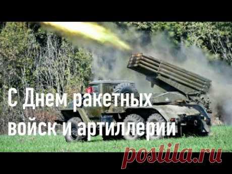 Поздравление с днем ракетных войск и артиллерии! Музыкальная открытка