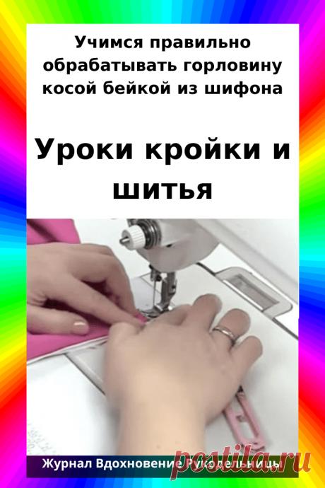 Учимся правильно обрабатывать горловину косой бейкой из шифона (Шитье и крой) – Журнал Вдохновение Рукодельницы
