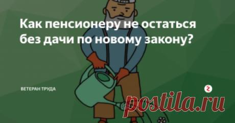 Как пенсионеру не остаться без дачи по новому закону? Дача, огород — это есть у большинства российских пенсионеров. Однако совсем скоро многие могут этого лишиться. Почему?