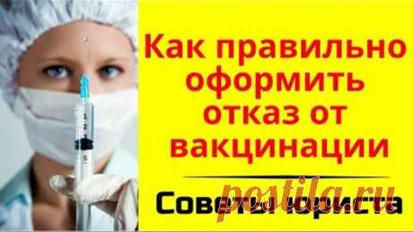 Как юридически правильно отказаться от вакцинации от коронавируса