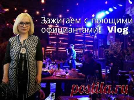 Birthday with the singing waiters. Vlog. - YouTube