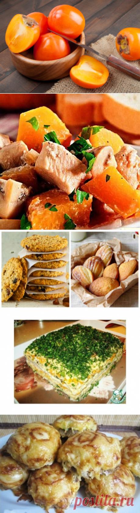 Замечательные рецепты из хурмы