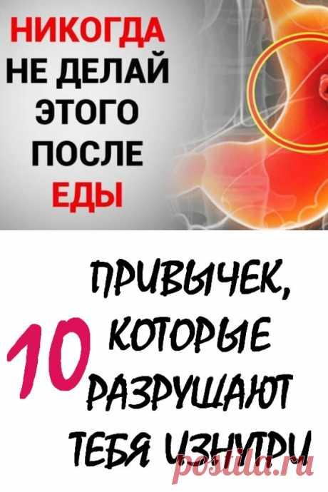 Важно! Вот чего никогда не нужно делать после еды: 10 привычек, которые разрушают тебя изнутри. Нашла у себя 8 из 10! #здоровье #привычки