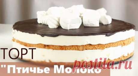 Нереально вкусный торт «Птичье молоко» – В Курсе Жизни