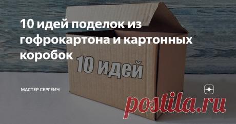 10 идей поделок из гофрокартона и картонных коробок
