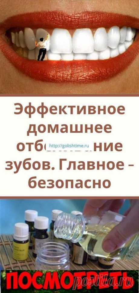 Эффективное домашнее отбеливание зубов. Главное — безопасно